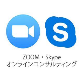 ZOOMSkypeオンラインコンサルティング